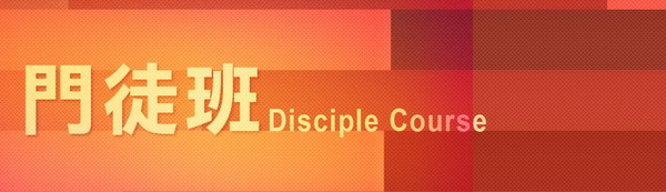 disciple chinese
