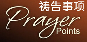 prayer points chn